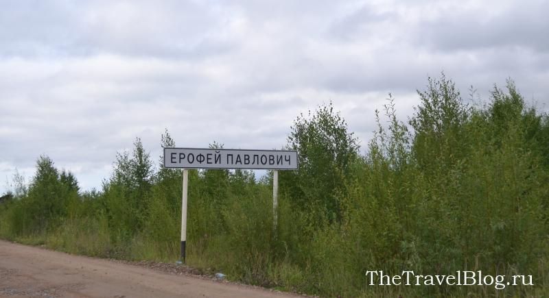 Ерофей Павлович