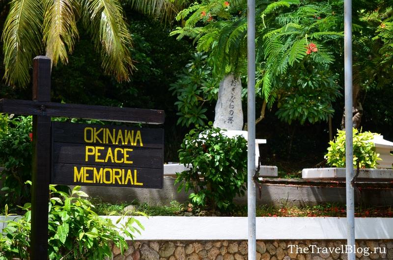японский мемориал