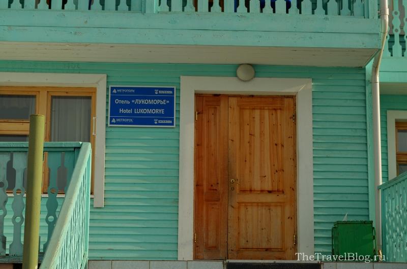 главный вход отеля Лукоморье