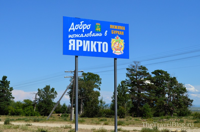 проезжаем село Ярикто