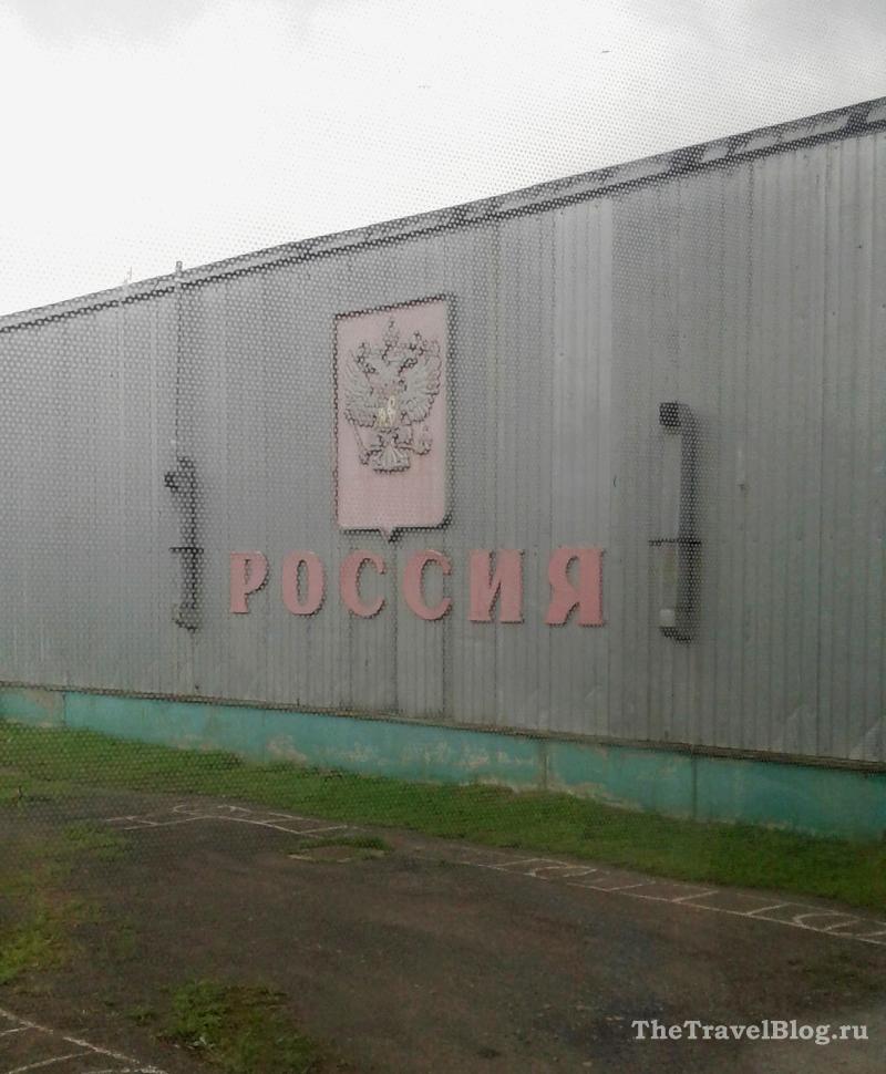Здание таможни в Краскино - большой железный ангар