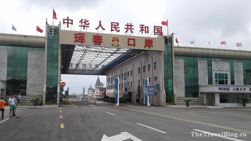 А вот здание таможни в Хуньчуне