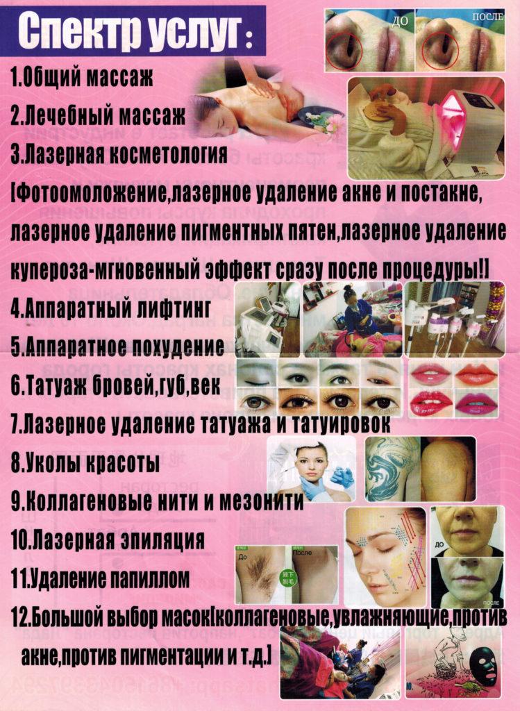 косметика2