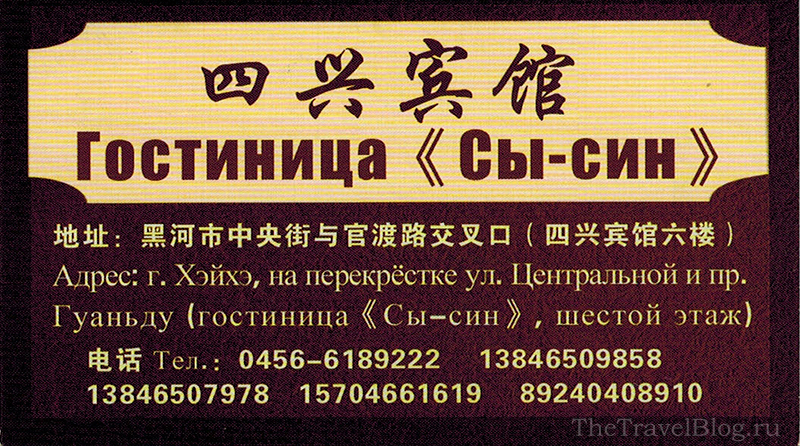 визитка гостиницы Сысин