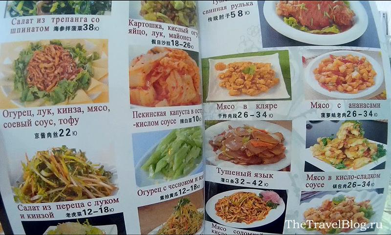 меню мясо