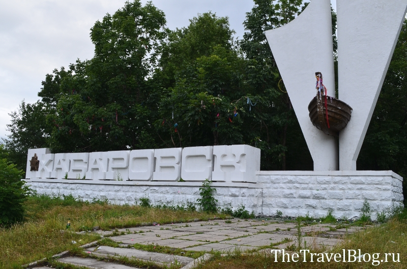 на въезде в Хабаровск