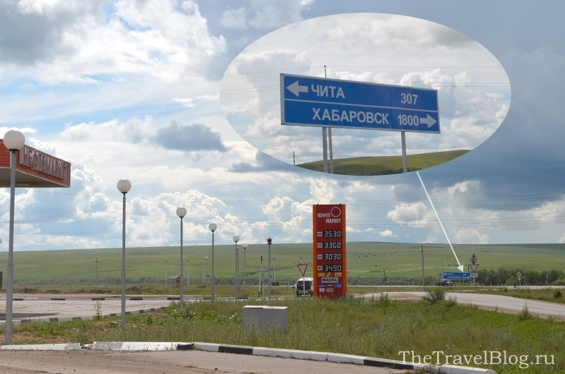Та-Самая! Заправка в  Чернышевске