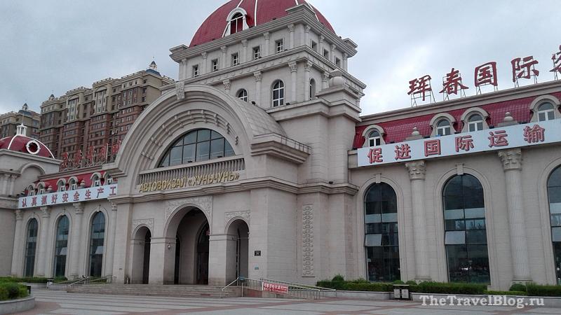 Большой красивый автовокзал в Хуньчуне