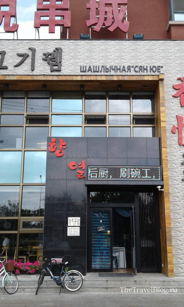 Название кафе по-русски, но внутри все только на китайском)