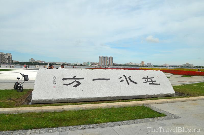 Набережная у Юань Дуня